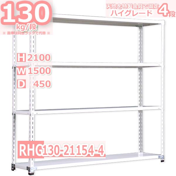 スチール棚幅150×奥行45×高さ210cm 4段 耐荷重130/段 特製金具で水平・垂直が自在 幅150×D45×H210cm中軽量 スチール棚 業務用 収納棚 整理棚 ラック
