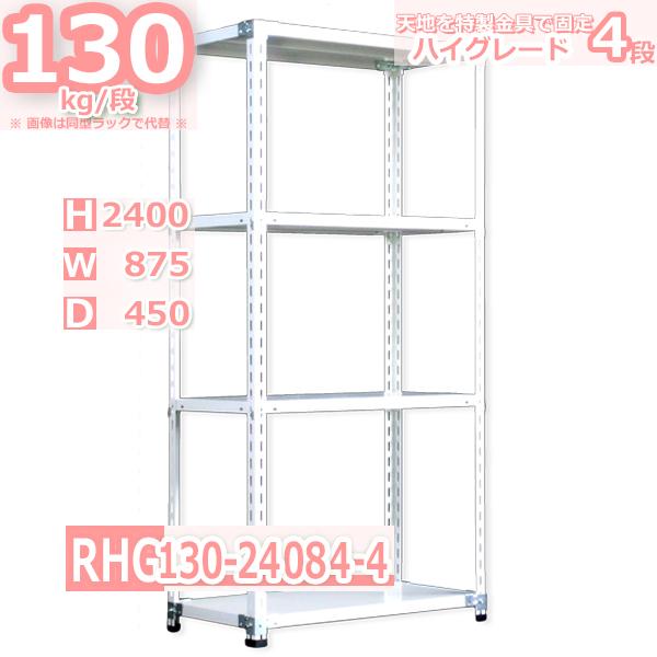 スチール棚幅87×奥行45×高さ240cm 4段 耐荷重130/段 特製金具で水平・垂直が自在 幅87×D45×H240cm中軽量 スチール棚 業務用 収納棚 整理棚 ラック