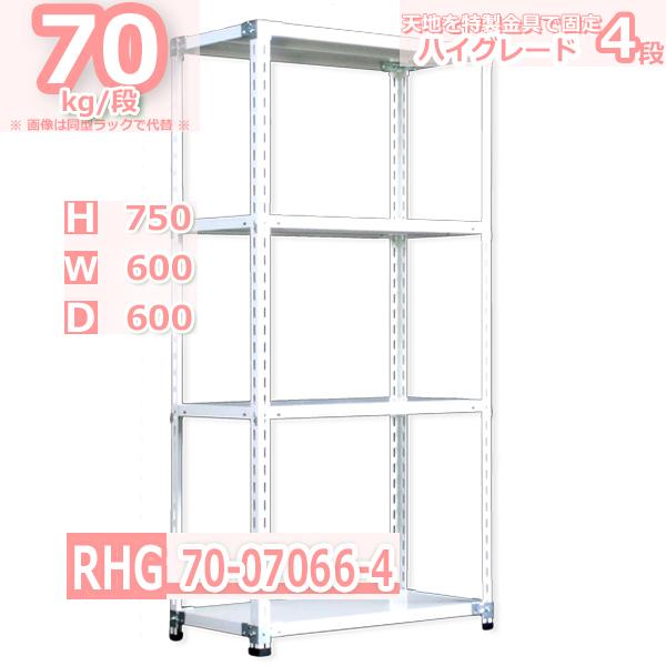 スチール棚幅60×奥行60×高さ75cm 4段 耐荷重70/段 特製金具で水平・垂直が自在 幅60×D60×H75cm中軽量 スチール棚 業務用 収納棚 整理棚 ラック