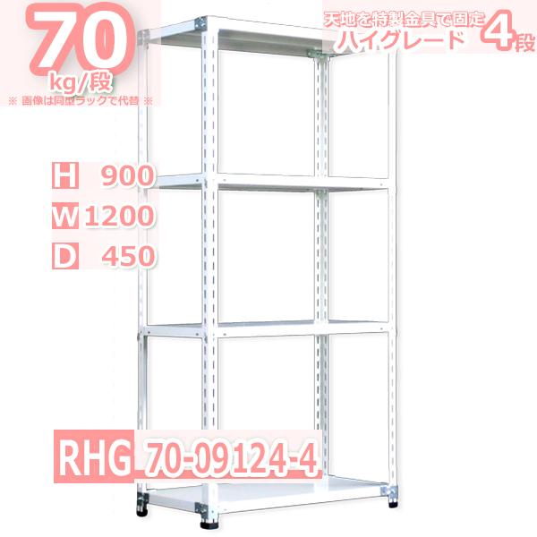 スチール棚幅120×奥行45×高さ90cm 4段 耐荷重70/段 特製金具で水平・垂直が自在 幅120×D45×H90cm中軽量 スチール棚 業務用 収納棚 整理棚 ラック