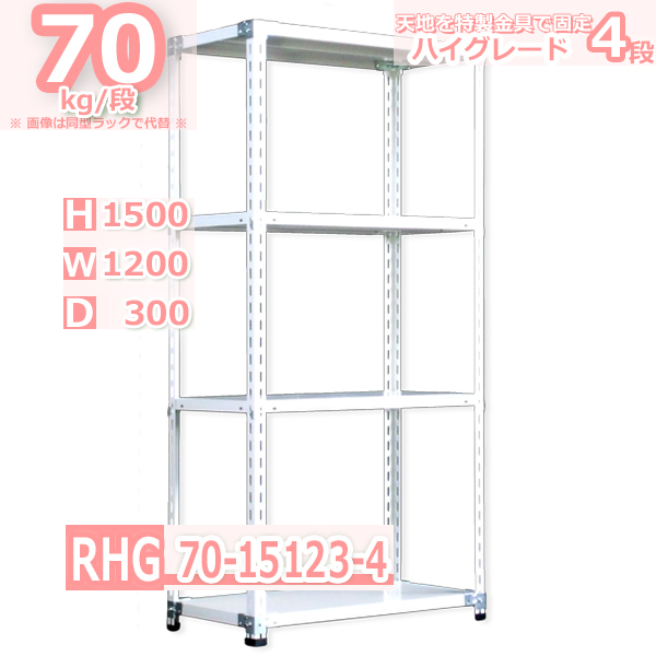 スチール棚幅120×奥行30×高さ150cm 4段 耐荷重70/段 特製金具で水平・垂直が自在 幅120×D30×H150cm中軽量 スチール棚 業務用 収納棚 整理棚 ラック