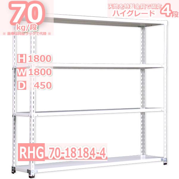 スチール棚幅180×奥行45×高さ180cm 4段 耐荷重70/段 特製金具で水平・垂直が自在 幅180×D45×H180cm中軽量 スチール棚 業務用 収納棚 整理棚 ラック