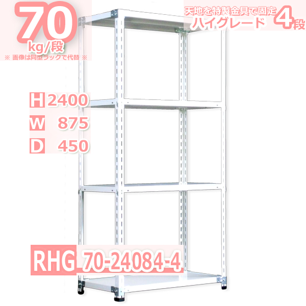 スチール棚幅87×奥行45×高さ240cm 4段 耐荷重70/段 特製金具で水平・垂直が自在 幅87×D45×H240cm中軽量 スチール棚 業務用 収納棚 整理棚 ラック
