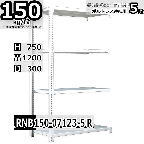 スチールラック 幅120×奥行30×高さ75cm 5段 耐荷重150/段 連結用(支柱2本) 幅120×D30×H75cm ボルト0本で組立やすい 中量棚 業務用 スチール棚 業務用 収納棚 整理棚 ラック