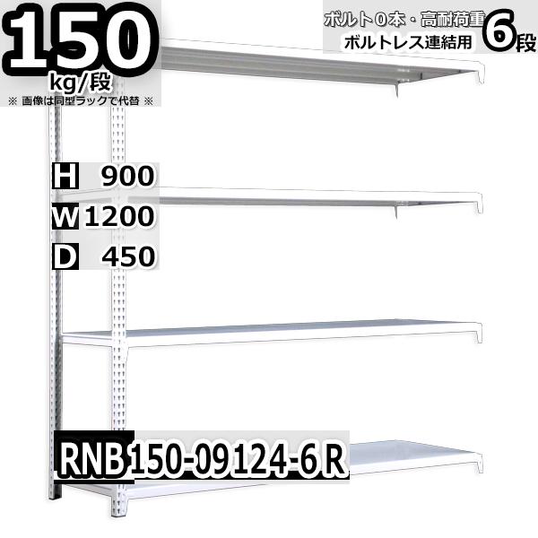 スチールラック 幅120×奥行45×高さ90cm 6段 耐荷重150/段 連結用(支柱2本) 幅120×D45×H90cm ボルト0本で組立やすい 中量棚 業務用 スチール棚 業務用 収納棚 整理棚 ラック