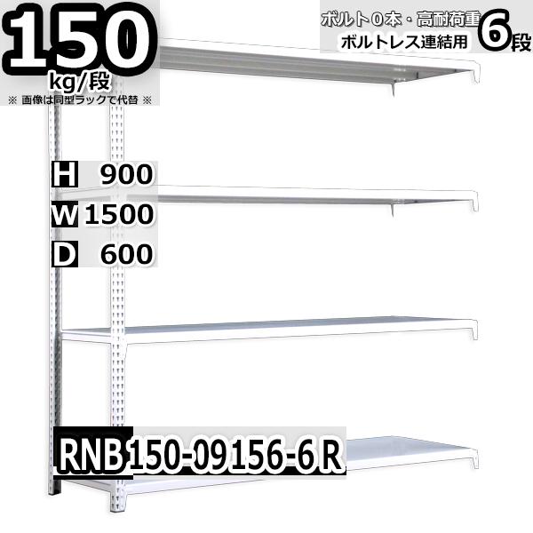 スチールラック 幅150×奥行60×高さ90cm 6段 耐荷重150/段 連結用(支柱2本) 幅150×D60×H90cm ボルト0本で組立やすい 中量棚 業務用 スチール棚 業務用 収納棚 整理棚 ラック