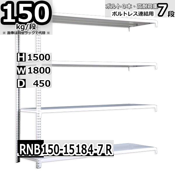 スチールラック 幅180×奥行45×高さ150cm 7段 耐荷重150/段 連結用(支柱2本) 幅180×D45×H150cm ボルト0本で組立やすい 中量棚 業務用 スチール棚 業務用 収納棚 整理棚 ラック