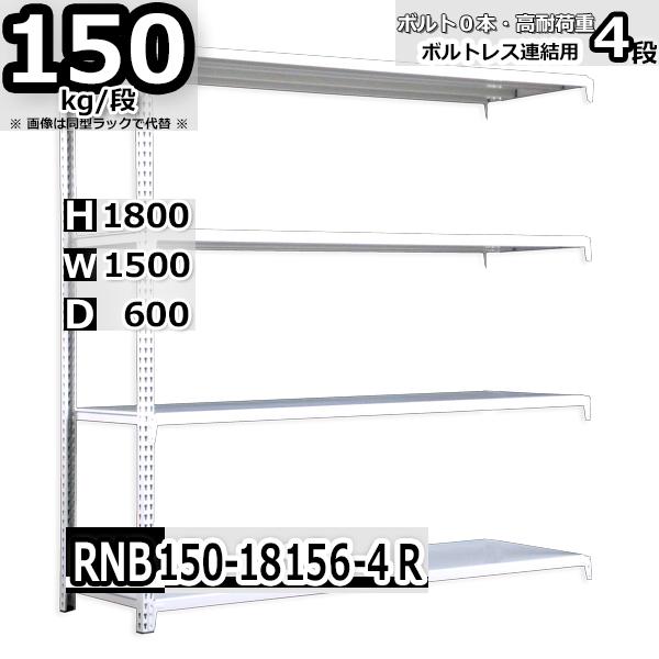 スチールラック 幅150×奥行60×高さ180cm 4段 耐荷重150/段 連結用(支柱2本) 幅150×D60×H180cm ボルト0本で組立やすい 中量棚 業務用 スチール棚 業務用 収納棚 整理棚 ラック