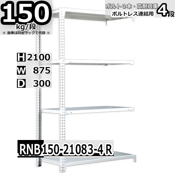 スチール棚 業務用 ボルトレス150kg/段 H2100xW875xD300 4段 連結用 収納