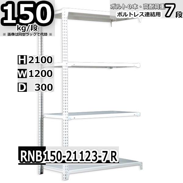 スチールラック 幅120×奥行30×高さ210cm 7段 耐荷重150/段 連結用(支柱2本) 幅120×D30×H210cm ボルト0本で組立やすい 中量棚 業務用 スチール棚 業務用 収納棚 整理棚 ラック