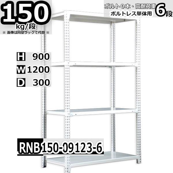 スチールラック 幅120×奥行30×高さ90cm 6段 耐荷重150/段 単体用(支柱4本) 幅120×D30×H90cm ボルト0本で組立やすい 中量棚 業務用 スチール棚 業務用 収納棚 整理棚 ラック