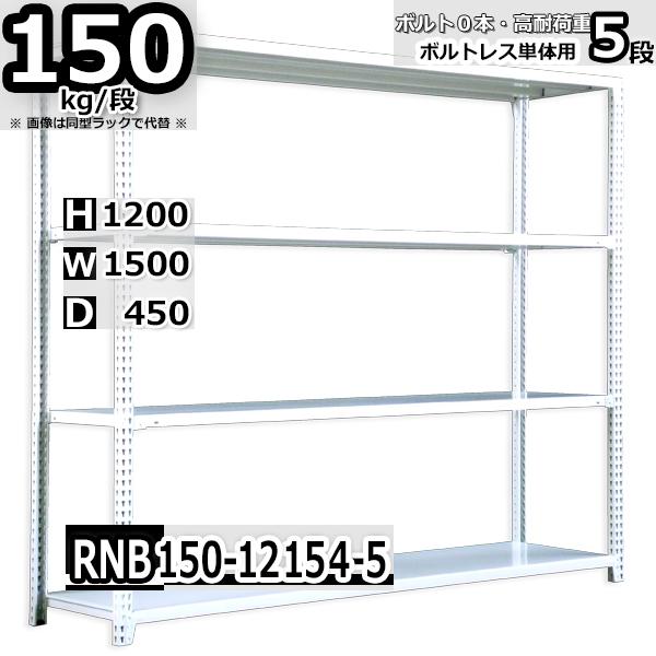 スチール棚 業務用 ボルトレス150kg/段 H1200xW1500xD450 5段 単体用 収納