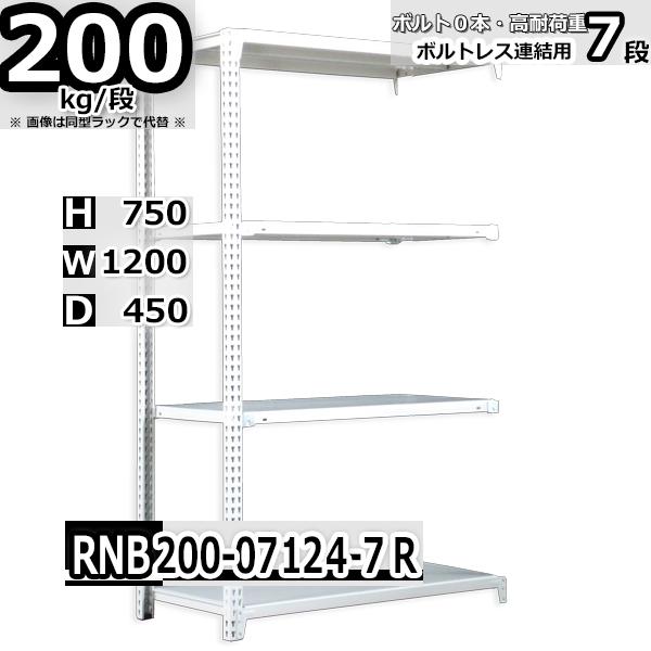 スチールラック 幅120×奥行45×高さ75cm 7段 耐荷重200/段 連結用(支柱2本) 幅120×D45×H75cm ボルト0本で組立やすい 中量棚 業務用 スチール棚 業務用 収納棚 整理棚 ラック