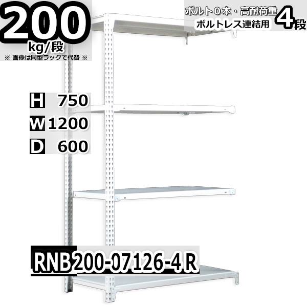 ボルトを使わずらくらく組立 高耐荷重ボルトレス連結すればさらにお得に 開店記念セール 業務ラックの決定版です※ 別途単体が必要 一台では組立不可 ※ スチールラック 幅120×奥行60×高さ75cm 4段 耐荷重200 段 幅120×D60×H75cm ラック ボルト0本で組立やすい 支柱2本 業務用 高級な 中量棚 スチール棚 整理棚 連結用 収納棚