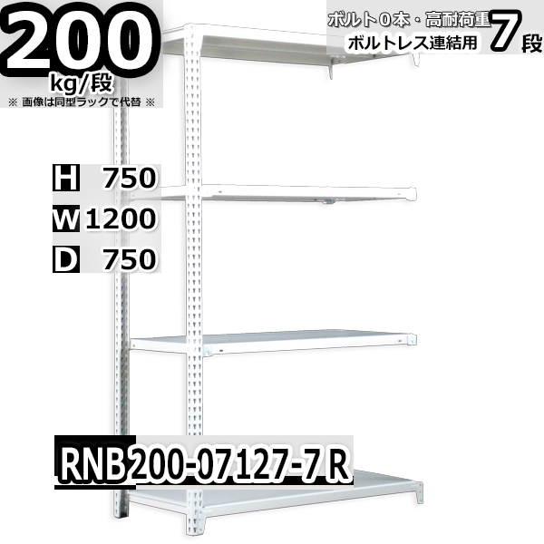 スチールラック 幅120×奥行75×高さ75cm 7段 耐荷重200/段 連結用(支柱2本) 幅120×D75×H75cm ボルト0本で組立やすい 中量棚 業務用 スチール棚 業務用 収納棚 整理棚 ラック