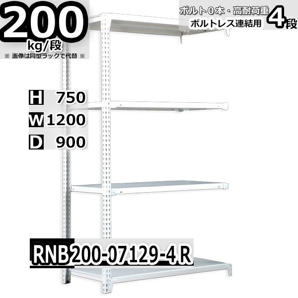 スチールラック 幅120×奥行90×高さ75cm 4段 耐荷重200/段 連結用(支柱2本) 幅120×D90×H75cm ボルト0本で組立やすい 中量棚 業務用 スチール棚 業務用 収納棚 整理棚 ラック