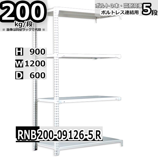 スチールラック 幅120×奥行60×高さ90cm 5段 耐荷重200/段 連結用(支柱2本) 幅120×D60×H90cm ボルト0本で組立やすい 中量棚 業務用 スチール棚 業務用 収納棚 整理棚 ラック