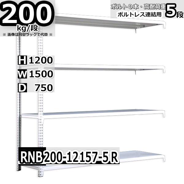 スチール棚 業務用 ボルトレス200kg/段 H1200xW1500xD750 5段 連結用 収納