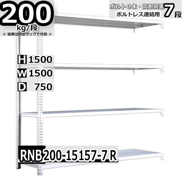 スチール棚 業務用 ボルトレス200kg/段 H1500xW1500xD750 7段 連結用 収納