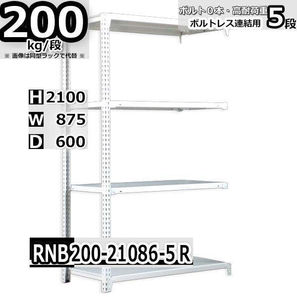 スチールラック 幅87×奥行60×高さ210cm 5段 耐荷重200/段 連結用(支柱2本) 幅87×D60×H210cm ボルト0本で組立やすい 中量棚 業務用 スチール棚 業務用 収納棚 整理棚 ラック
