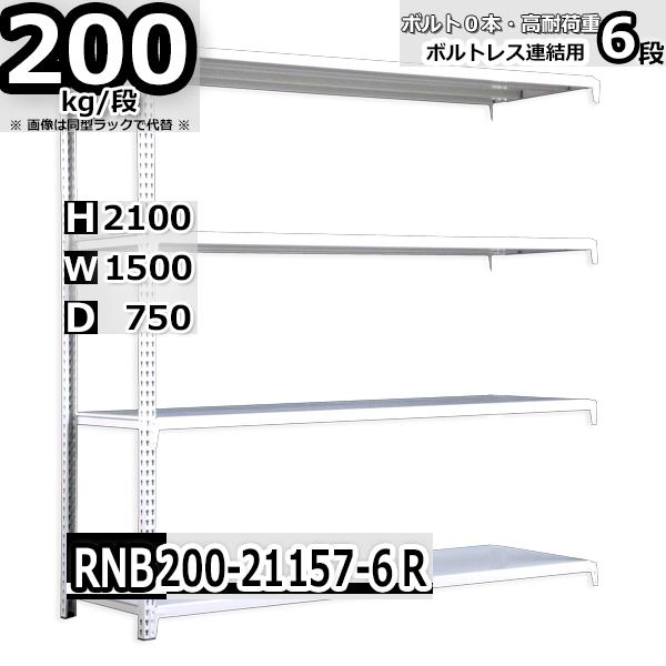 スチールラック 幅150×奥行75×高さ210cm 6段 耐荷重200/段 連結用(支柱2本) 幅150×D75×H210cm ボルト0本で組立やすい 中量棚 業務用 スチール棚 業務用 収納棚 整理棚 ラック