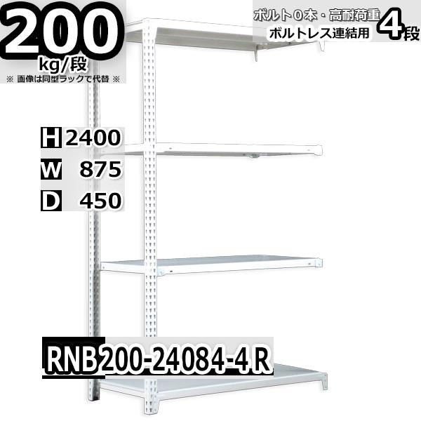 スチールラック 幅87×奥行45×高さ240cm 4段 耐荷重200/段 連結用(支柱2本) 幅87×D45×H240cm ボルト0本で組立やすい 中量棚 業務用 スチール棚 業務用 収納棚 整理棚 ラック
