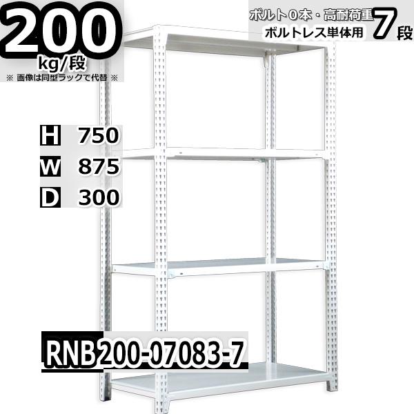 スチール棚 業務用 ボルトレス200kg/段 H750xW875xD300 7段 単体用 収納