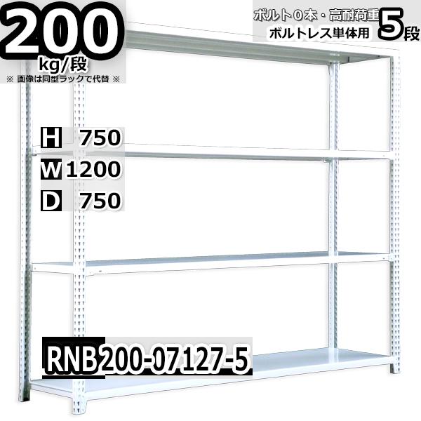 スチールラック 幅120×奥行75×高さ75cm 5段 耐荷重200/段 単体用(支柱4本) 幅120×D75×H75cm ボルト0本で組立やすい 中量棚 業務用 スチール棚 業務用 収納棚 整理棚 ラック