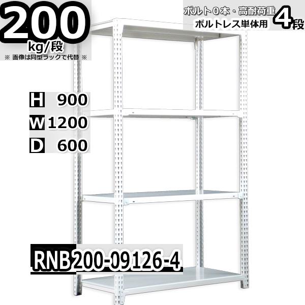 スチールラック 幅120×奥行60×高さ90cm 4段 耐荷重200/段 単体用(支柱4本) 幅120×D60×H90cm ボルト0本で組立やすい 中量棚 業務用 スチール棚 業務用 収納棚 整理棚 ラック
