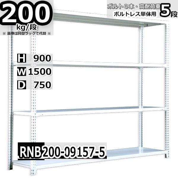 スチール棚 業務用 ボルトレス200kg/段 H900xW1500xD750 5段 単体用 収納