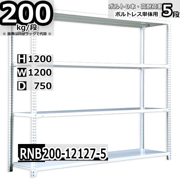 スチールラック 幅120×奥行75×高さ120cm 5段 耐荷重200/段 単体用(支柱4本) 幅120×D75×H120cm ボルト0本で組立やすい 中量棚 業務用 スチール棚 業務用 収納棚 整理棚 ラック