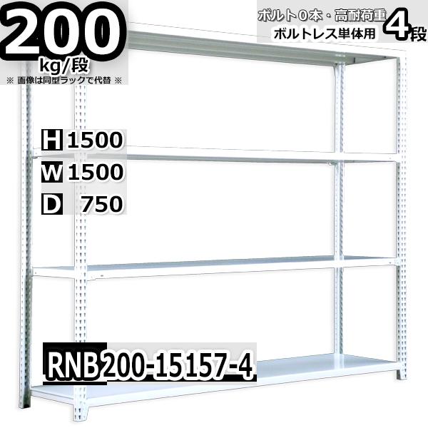 スチールラック 幅150×奥行75×高さ150cm 4段 耐荷重200/段 単体用(支柱4本) 幅150×D75×H150cm ボルト0本で組立やすい 中量棚 業務用 スチール棚 業務用 収納棚 整理棚 ラック