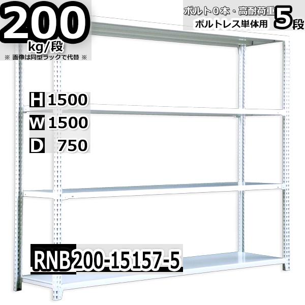 スチールラック 幅150×奥行75×高さ150cm 5段 耐荷重200/段 単体用(支柱4本) 幅150×D75×H150cm ボルト0本で組立やすい 中量棚 業務用 スチール棚 業務用 収納棚 整理棚 ラック