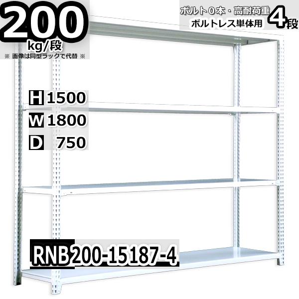 スチールラック 幅180×奥行75×高さ150cm 4段 耐荷重200/段 単体用(支柱4本) 幅180×D75×H150cm ボルト0本で組立やすい 中量棚 業務用 スチール棚 業務用 収納棚 整理棚 ラック