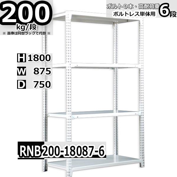 スチールラック 幅87×奥行75×高さ180cm 6段 耐荷重200/段 単体用(支柱4本) 幅87×D75×H180cm ボルト0本で組立やすい 中量棚 業務用 スチール棚 業務用 収納棚 整理棚 ラック
