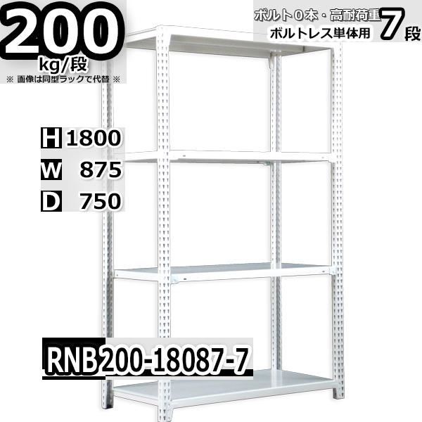 スチールラック 幅87×奥行75×高さ180cm 7段 耐荷重200/段 単体用(支柱4本) 幅87×D75×H180cm ボルト0本で組立やすい 中量棚 業務用 スチール棚 業務用 収納棚 整理棚 ラック
