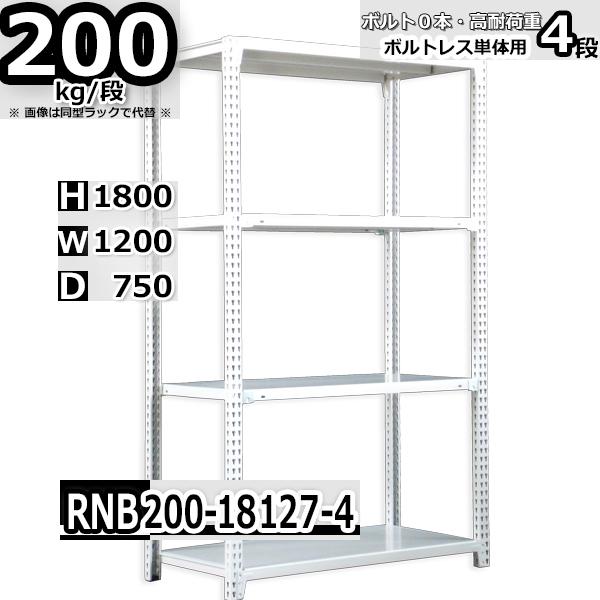 スチールラック 幅120×奥行75×高さ180cm 4段 耐荷重200/段 単体用(支柱4本) 幅120×D75×H180cm ボルト0本で組立やすい 中量棚 業務用 スチール棚 業務用 収納棚 整理棚 ラック