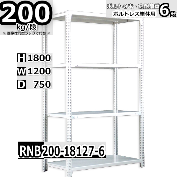 スチールラック 幅120×奥行75×高さ180cm 6段 耐荷重200/段 単体用(支柱4本) 幅120×D75×H180cm ボルト0本で組立やすい 中量棚 業務用 スチール棚 業務用 収納棚 整理棚 ラック