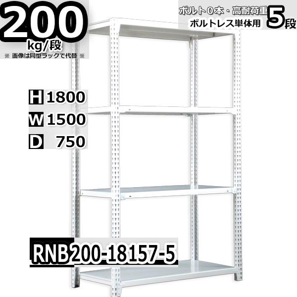 スチールラック 幅150×奥行75×高さ180cm 5段 耐荷重200/段 単体用(支柱4本) 幅150×D75×H180cm ボルト0本で組立やすい 中量棚 業務用 スチール棚 業務用 収納棚 整理棚 ラック