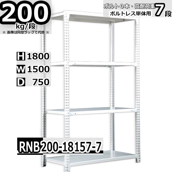 スチールラック 幅150×奥行75×高さ180cm 7段 耐荷重200/段 単体用(支柱4本) 幅150×D75×H180cm ボルト0本で組立やすい 中量棚 業務用 スチール棚 業務用 収納棚 整理棚 ラック