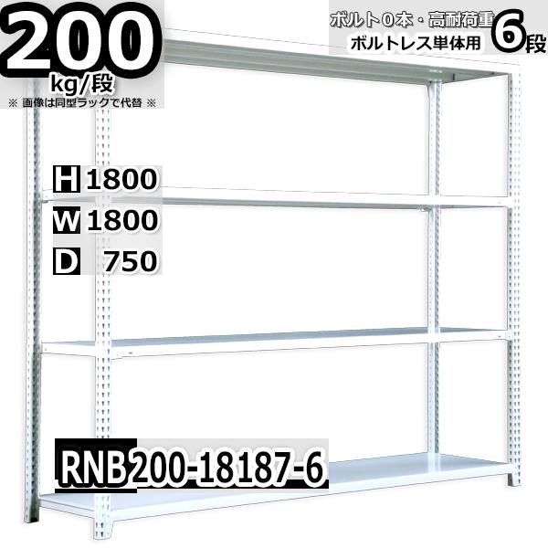 スチール棚 業務用 ボルトレス200kg/段 H1800xW1800xD750 6段 単体用 収納