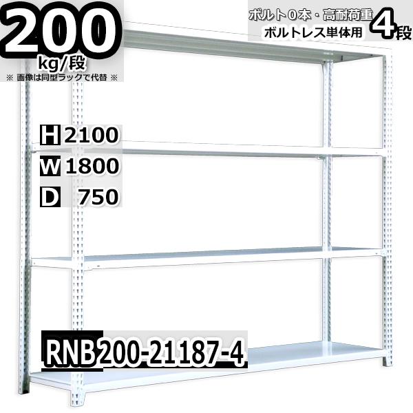 スチールラック 幅180×奥行75×高さ210cm 4段 耐荷重200/段 単体用(支柱4本) 幅180×D75×H210cm ボルト0本で組立やすい 中量棚 業務用 スチール棚 業務用 収納棚 整理棚 ラック