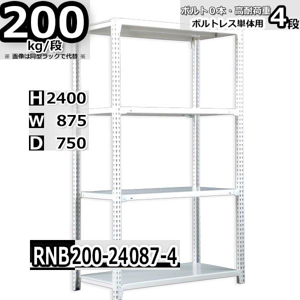 スチールラック 幅87×奥行75×高さ240cm 4段 耐荷重200/段 単体用(支柱4本) 幅87×D75×H240cm ボルト0本で組立やすい 中量棚 業務用 スチール棚 業務用 収納棚 整理棚 ラック