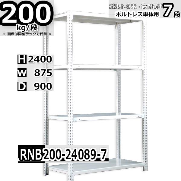 スチール棚 業務用 ボルトレス200kg/段 H2400xW875xD900 7段 単体用 収納