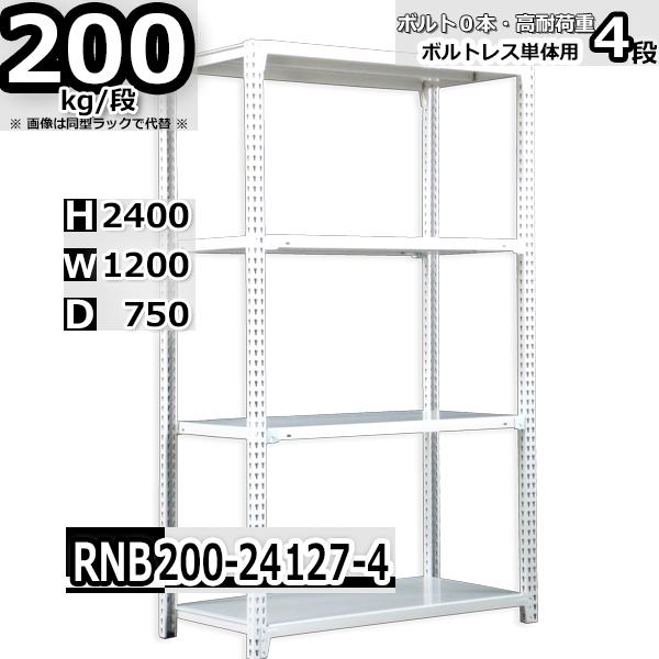 スチールラック 幅120×奥行75×高さ240cm 4段 耐荷重200/段 単体用(支柱4本) 幅120×D75×H240cm ボルト0本で組立やすい 中量棚 業務用 スチール棚 業務用 収納棚 整理棚 ラック