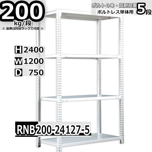 スチールラック 幅120×奥行75×高さ240cm 5段 耐荷重200/段 単体用(支柱4本) 幅120×D75×H240cm ボルト0本で組立やすい 中量棚 業務用 スチール棚 業務用 収納棚 整理棚 ラック