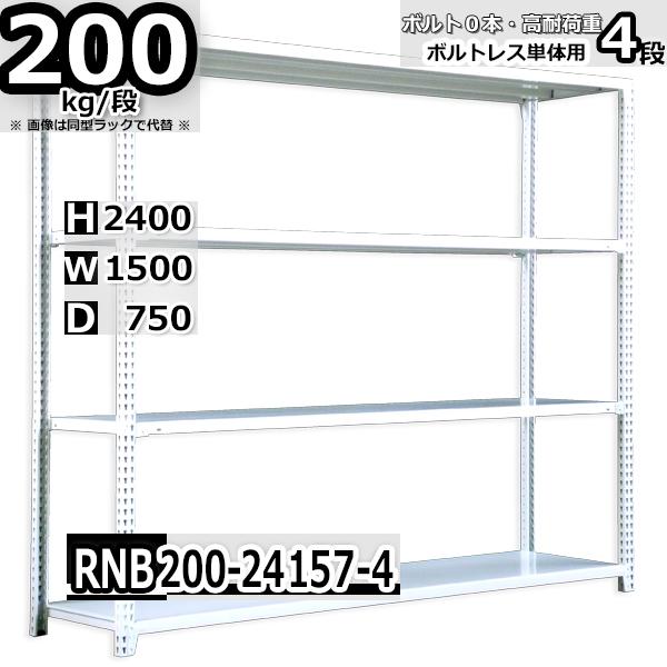 スチールラック 幅150×奥行75×高さ240cm 4段 耐荷重200/段 単体用(支柱4本) 幅150×D75×H240cm ボルト0本で組立やすい 中量棚 業務用 スチール棚 業務用 収納棚 整理棚 ラック