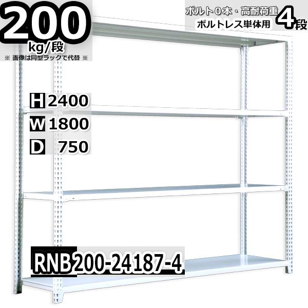 スチールラック 幅180×奥行75×高さ240cm 4段 耐荷重200/段 単体用(支柱4本) 幅180×D75×H240cm ボルト0本で組立やすい 中量棚 業務用 スチール棚 業務用 収納棚 整理棚 ラック