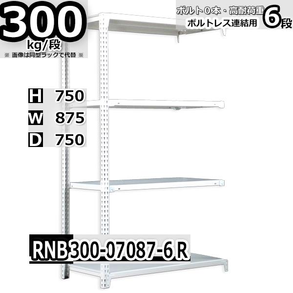 スチールラック 幅87×奥行75×高さ75cm 6段 耐荷重300/段 連結用(支柱2本) 幅87×D75×H75cm ボルト0本で組立やすい 中量棚 業務用 スチール棚 業務用 収納棚 整理棚 ラック