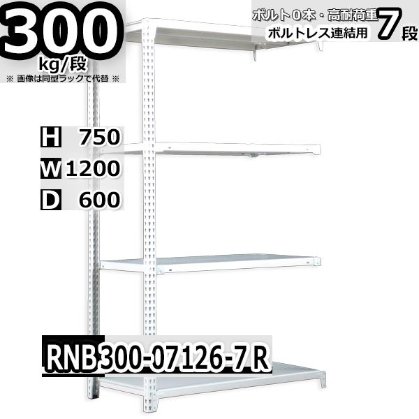 スチールラック 幅120×奥行60×高さ75cm 7段 耐荷重300/段 連結用(支柱2本) 幅120×D60×H75cm ボルト0本で組立やすい 中量棚 業務用 スチール棚 業務用 収納棚 整理棚 ラック